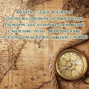 Картинка со старой картой и пожеланием для Володи