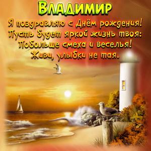 Картинка с закатом на море Владимиру на День рождения