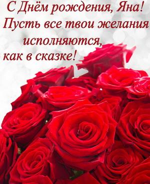 Открытка с пожеланием и красными розами