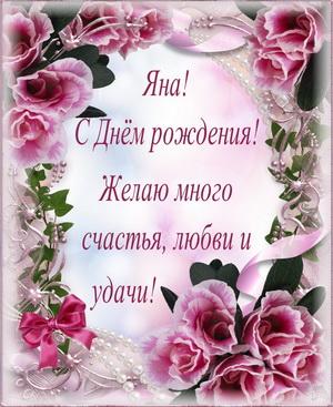 Поздравление Яне в рамке из цветов