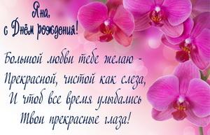 Пожелание Яне с красивыми цветами