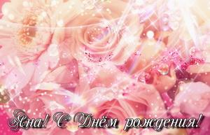 Сияющая роза на День рождения Яне