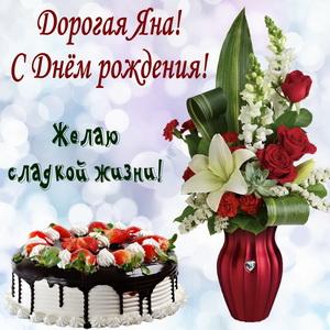 Тортик и красивый букет цветов для Яны