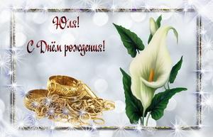 Белый цветок и украшения Юле на День Рождения.