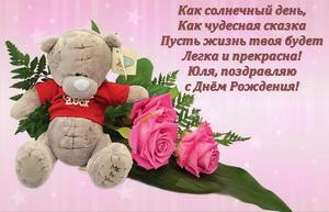 Плюшевый мишка и розы на День Рождения Юле.