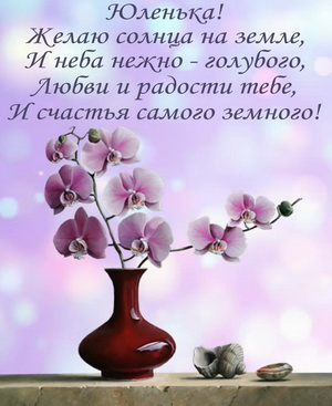 Красивый цветок в вазе и пожелание Юленьке