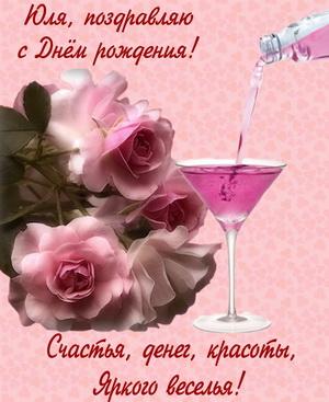Розовые розы на красивом фоне для Юли