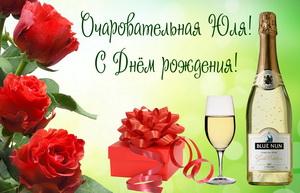 Шампанское и подарок на красивом фоне