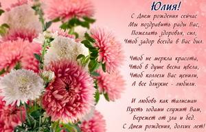 Пожелание в стихах и красивые цветы для Юлии