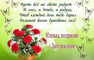Цветы в корзине и пожелание для Юленьки