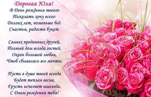 Красивое пожелание и букет ярких роз