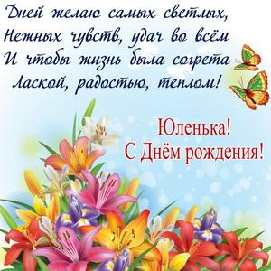 Рисованные цветы на День рождения Юлии
