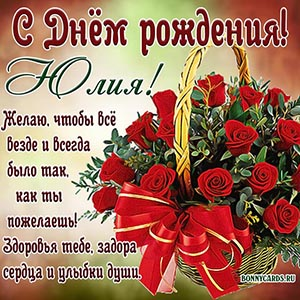 Красивая открытка с букетом на День рождения Юлии