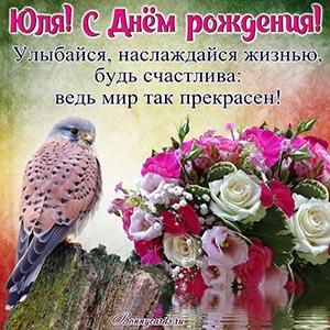 Картинка Юле на День рождения с букетом и птичкой