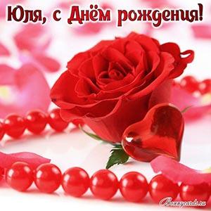 Картинка с бусами и цветком Юле на День рождения