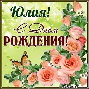 Открытка на День рождения Юлии с розочками и бабочкой