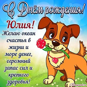 Красивая открытка Юлии на День рождения с собакой