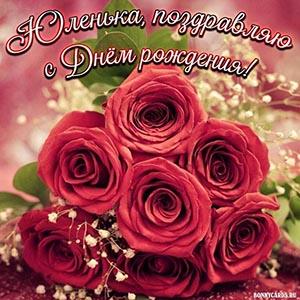 Картинка на День рождения Юленьке с букетом ярких роз