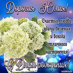 Картинка для дорогой Юлии с белыми цветами и пожеланием