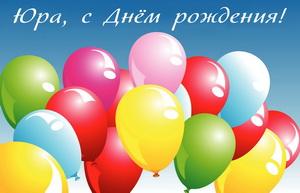 Картинка с воздушными шарами для Юры