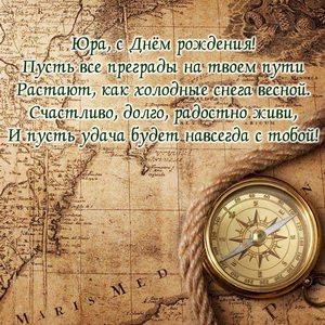 Пожелание Юре на фоне старинной карты