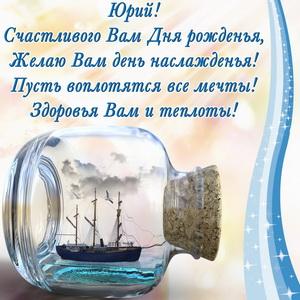 Кораблик в бутылке и красивое пожелание
