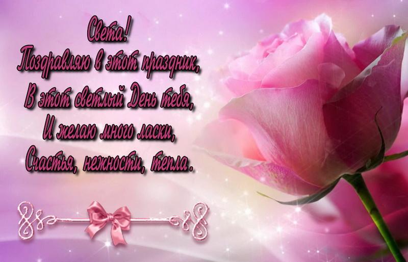 Открытка с пожеланием и большой розой Свете
