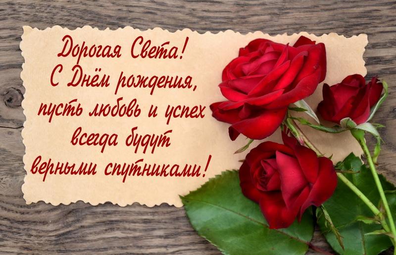 Открытка - красные розы и пожелание для Светы