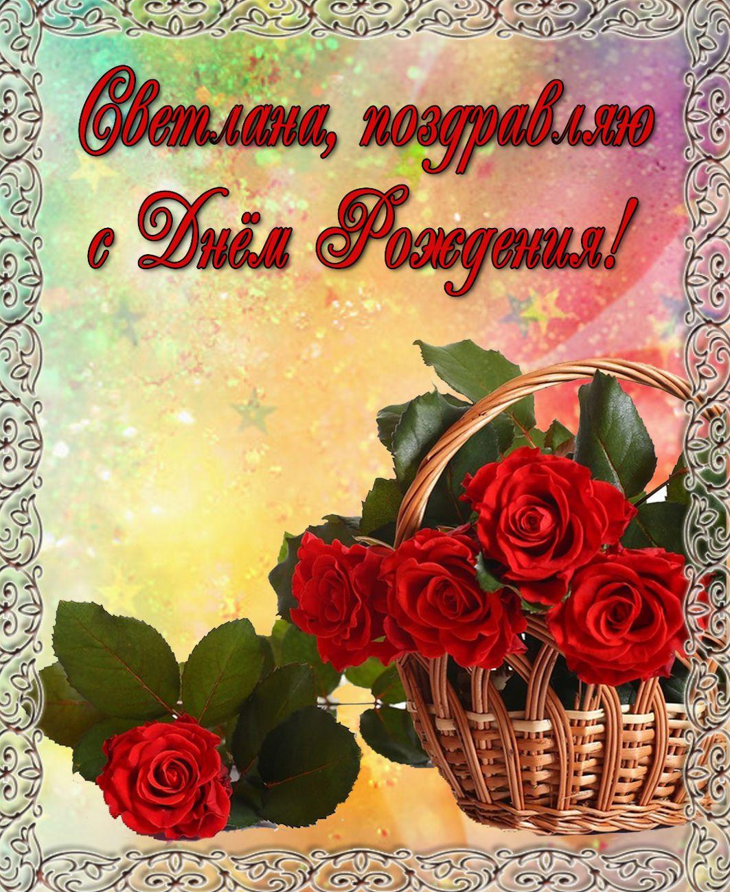 Открытка - корзина красных роз в красивой рамке Светлане