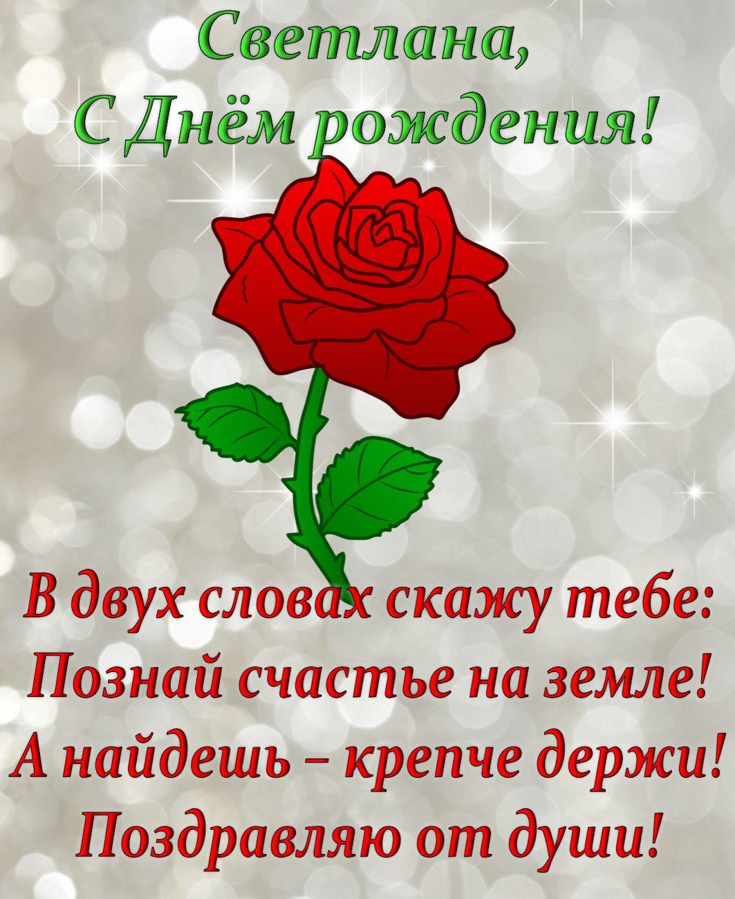 Открытка с пожеланием и розой на блестящем фоне