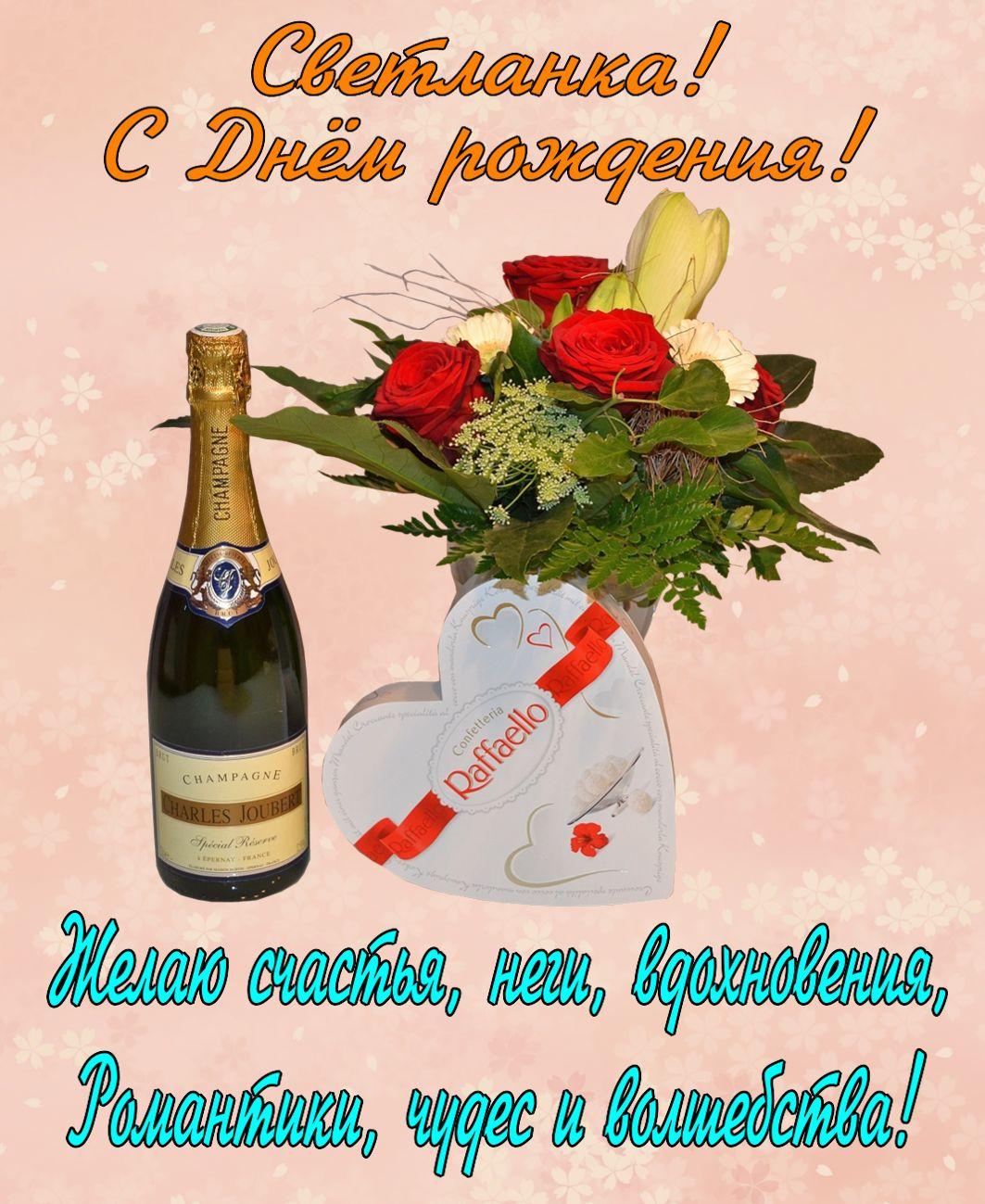 Открытка - шампанское, конфеты и цветы Свете на День Рождения
