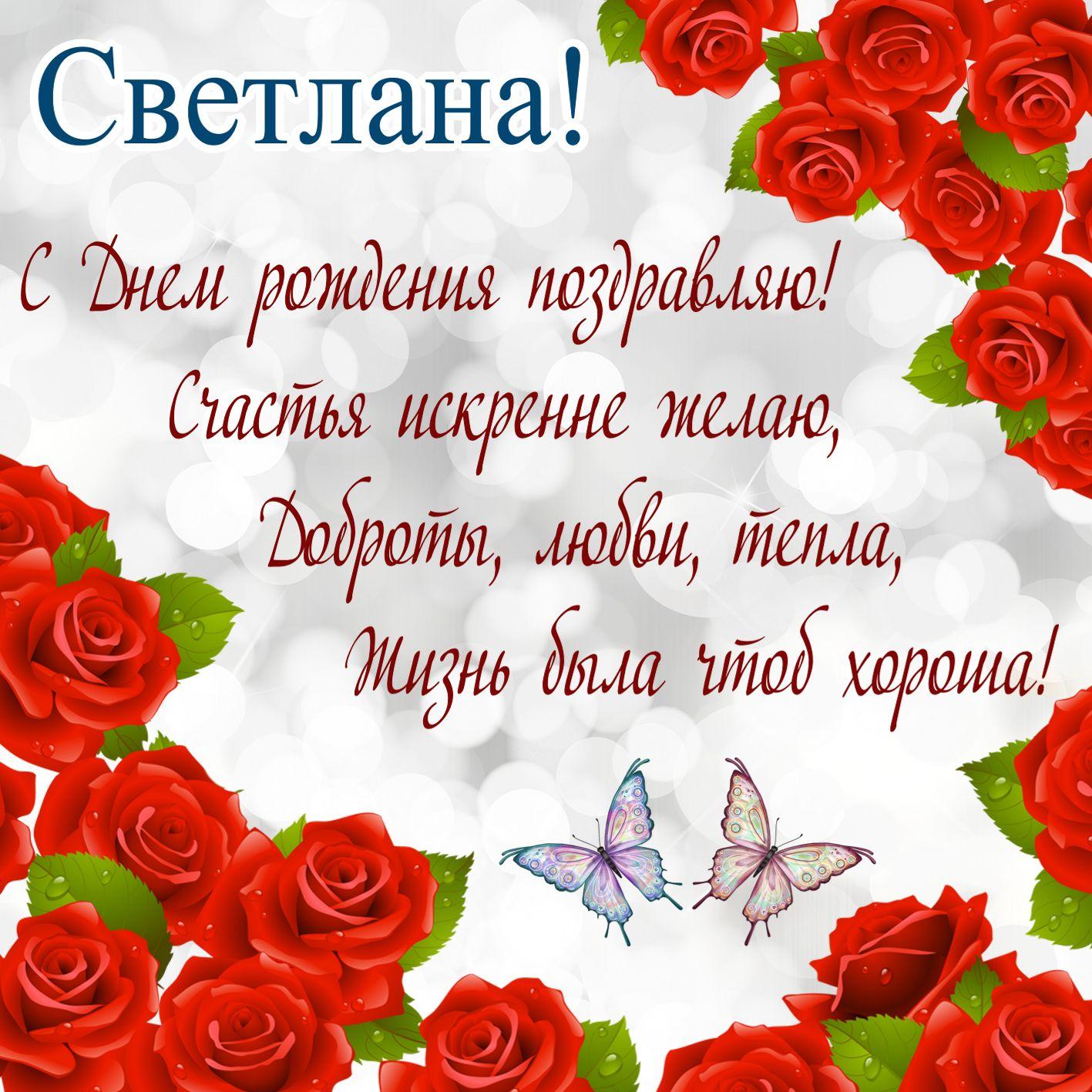 Открытка Светлане на День рождения - поздравление в оформлении из красных роз