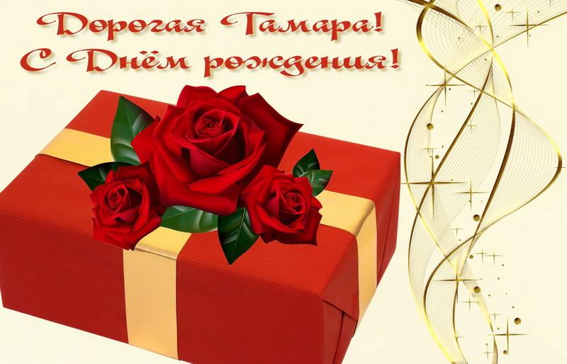 Коробка с подарком и роза для Тамары