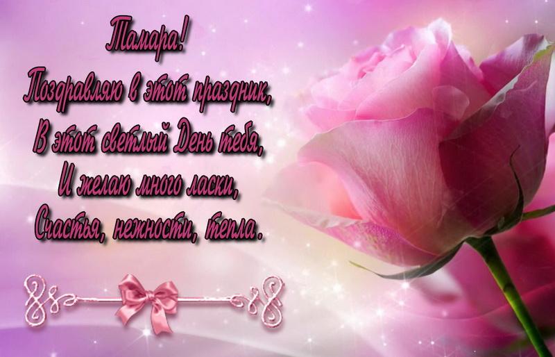 Поздравление и розовая роза Тамаре