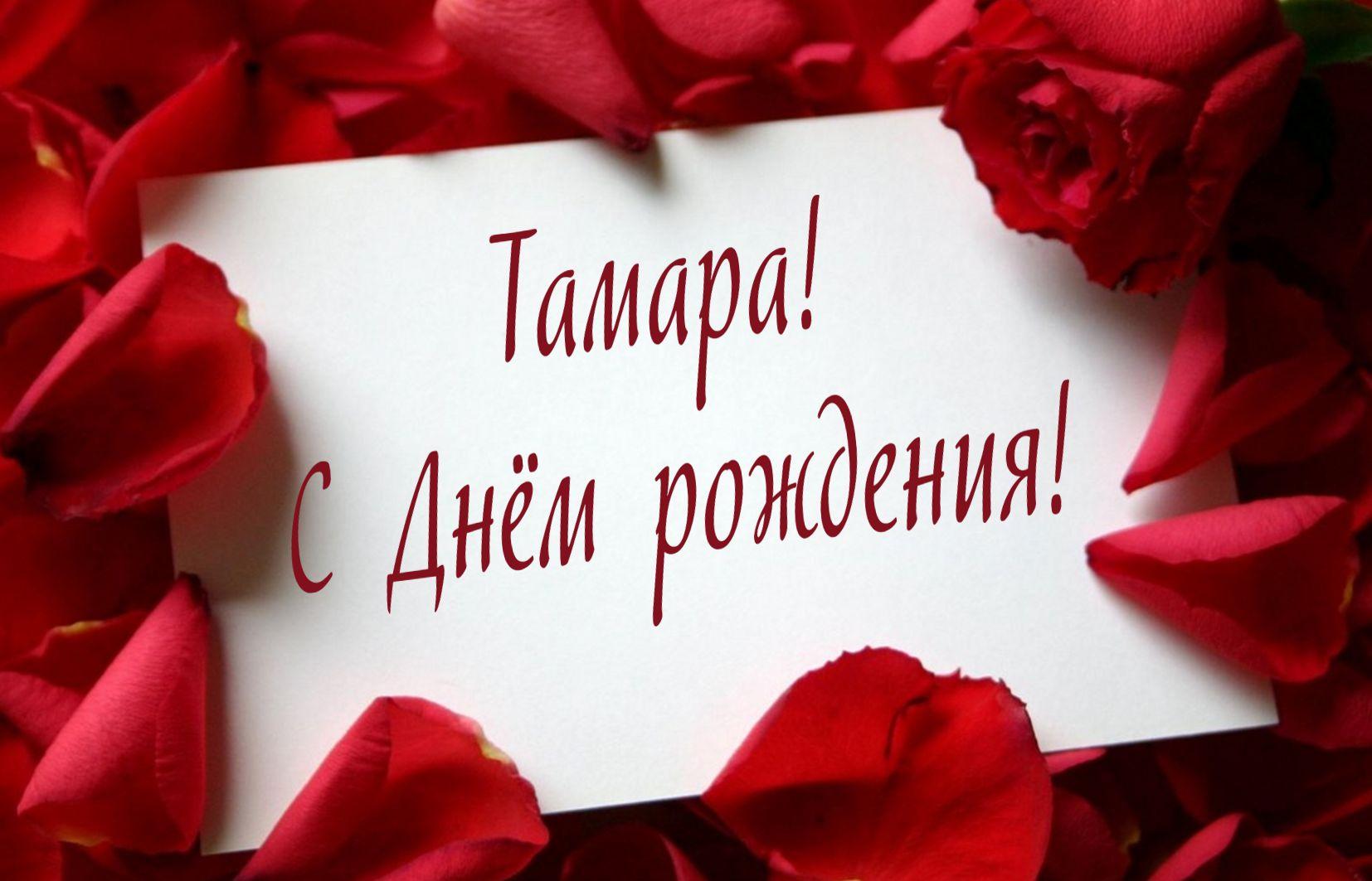 Открытка на День рождения Тамаре - поздравление в рамке из красных лепестков