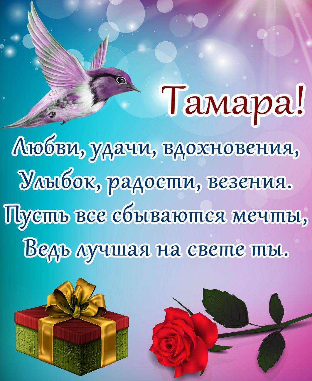 Подарок и пожелание Тамаре на День рождения
