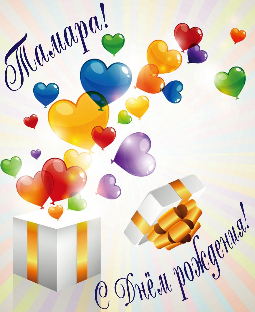 Подарки и воздушные шарики на День рождения