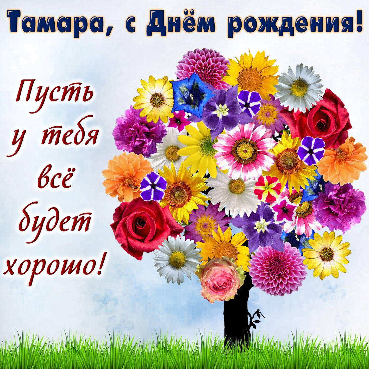 Открытка на День рождения - дерево из цветов и пожелание Тамаре