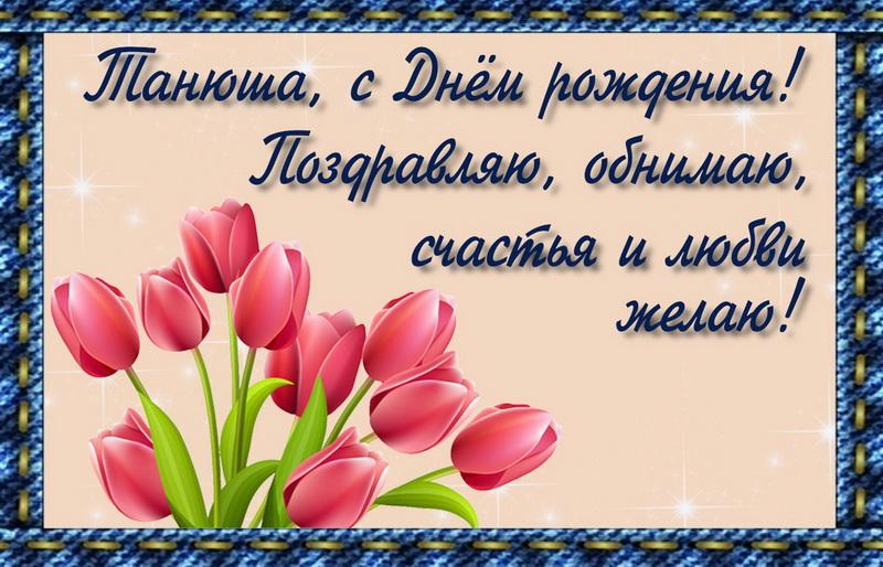 Красные тюльпаны в синей рамке для Танюши