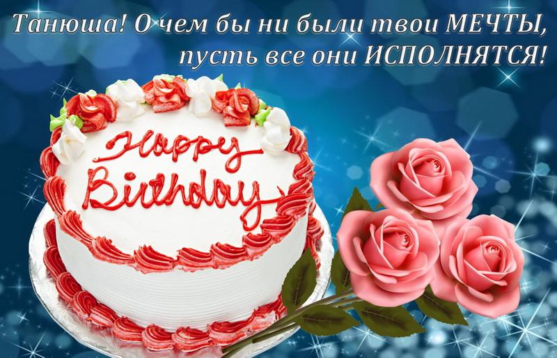 Большой торт и розы Танюше на День Рождения