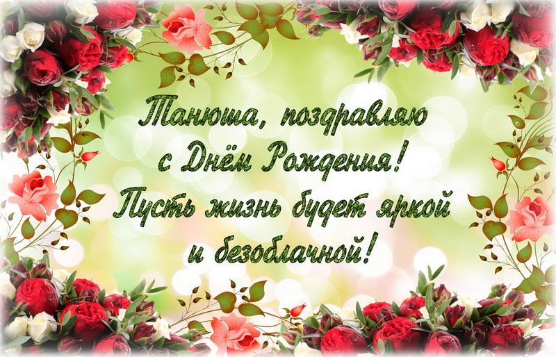 Пожелание Танюше на фоне из цветов