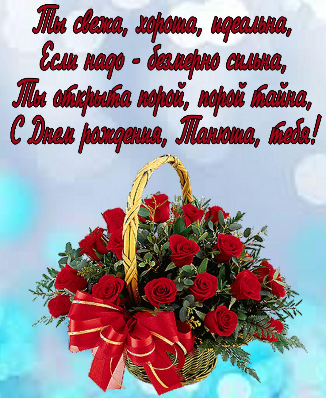 Открытка - корзина красных роз и пожелание для Танюши