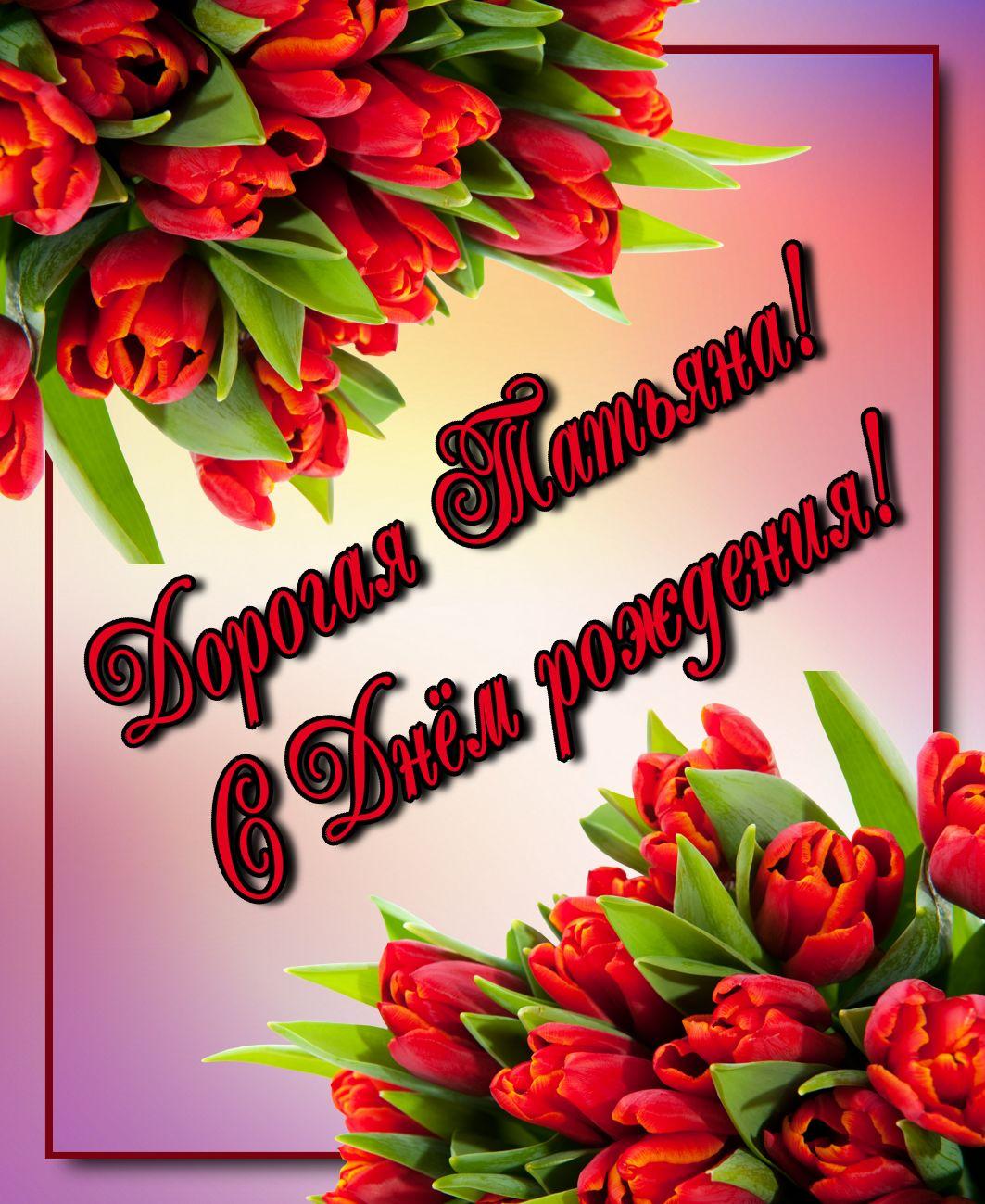 Открытка - красные тюльпаны Татьяне на День Рождения