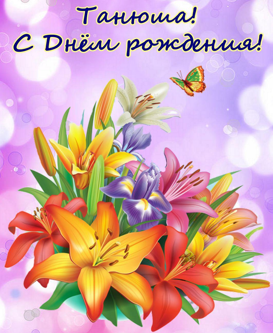 Открытка - букет рисованных цветов Танюше на День Рождения