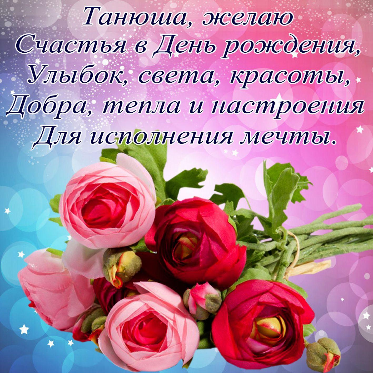 Открытка на День рождения Татьяне - оригинальные цветы на блестящем фоне