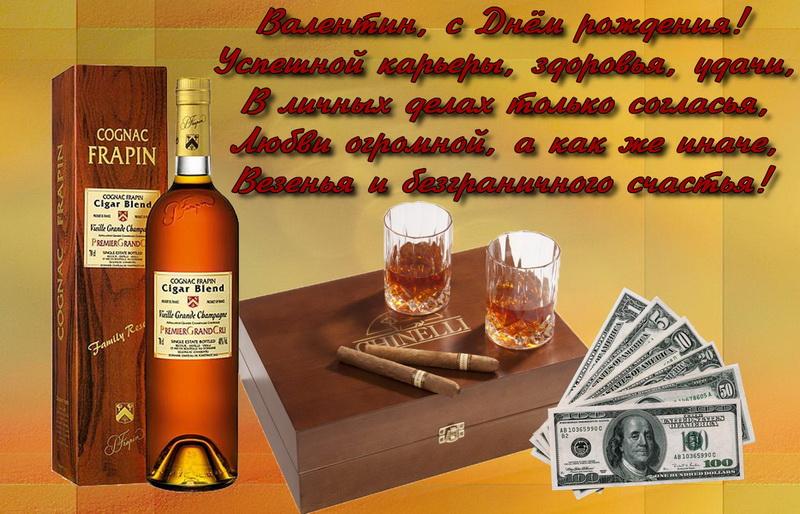 открытка - коньяк, доллары и пожелание Валентину