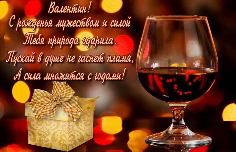 Открытка с поздравлением и подарком для Валентина