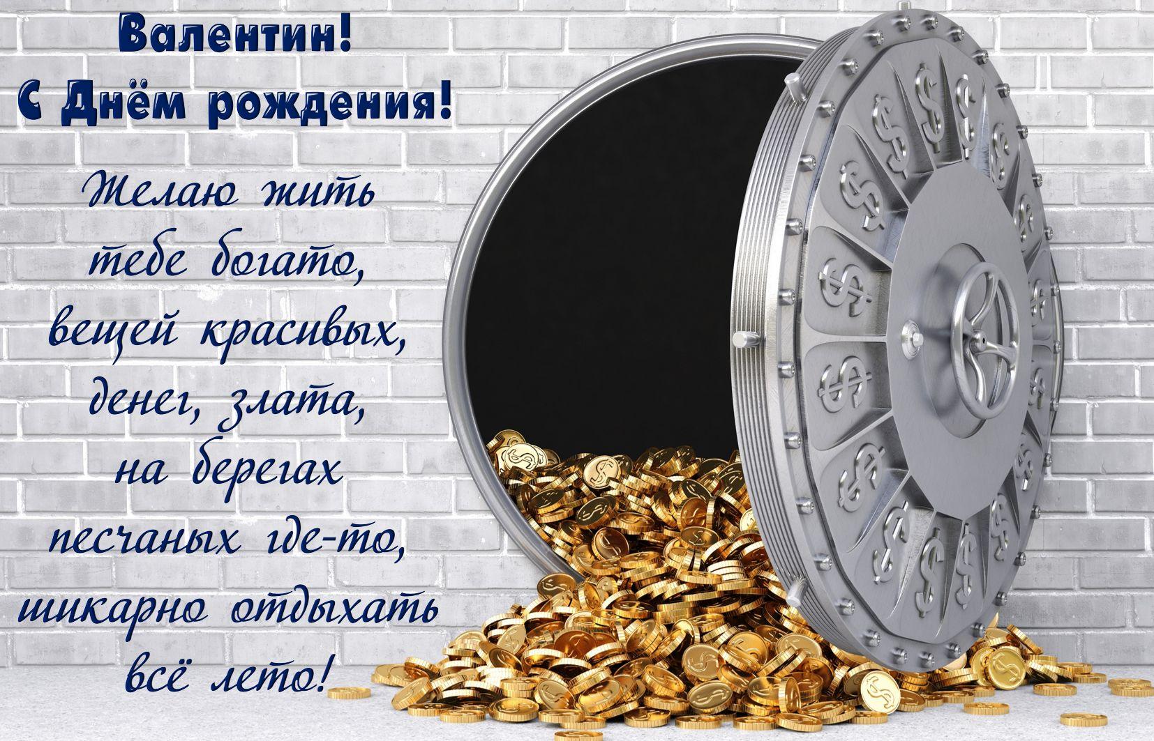 Открытка на День рождения - пожелание для Валентина на фоне денег
