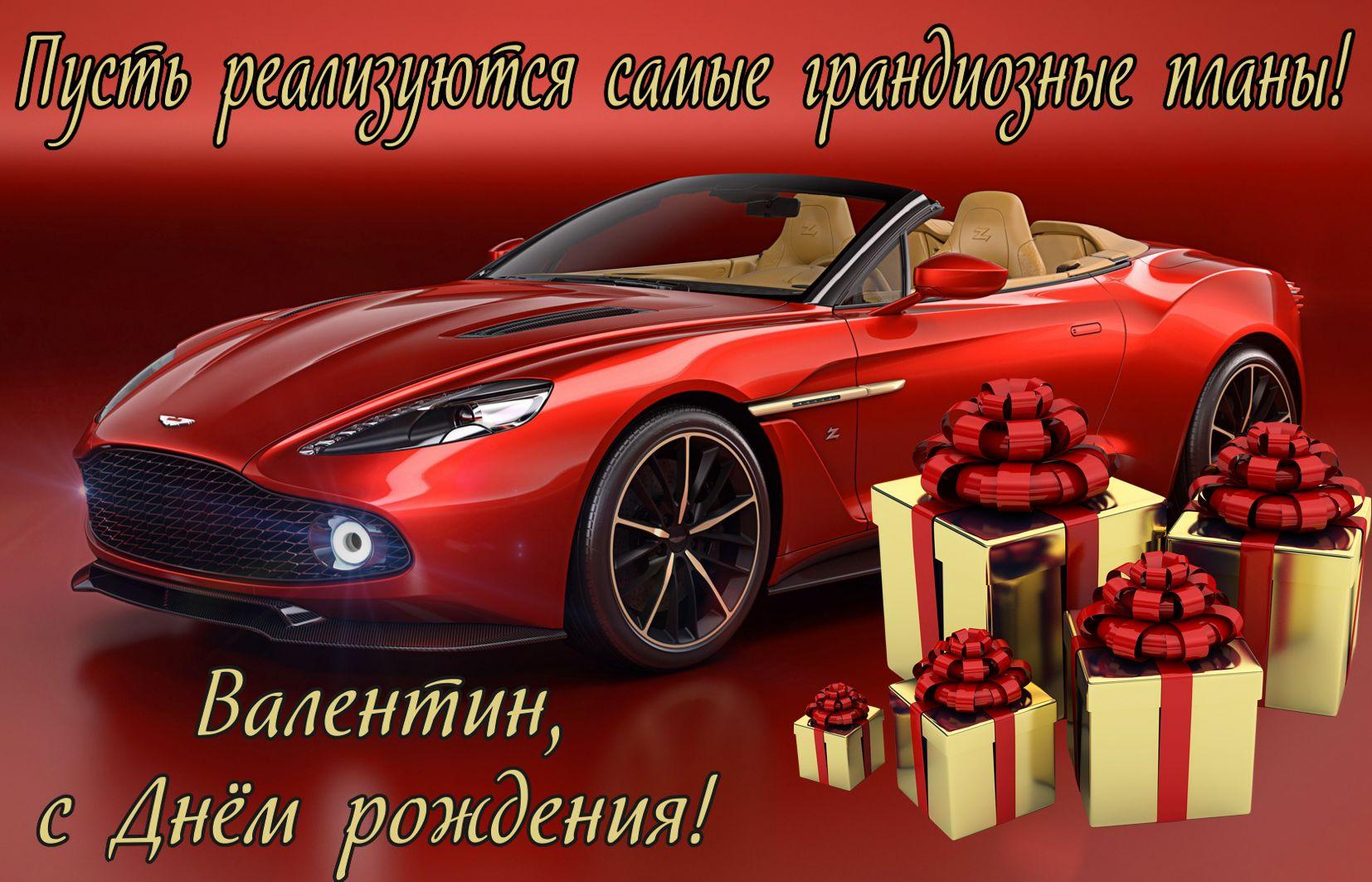 Открытка - подарки и машина на День рождения Валентину