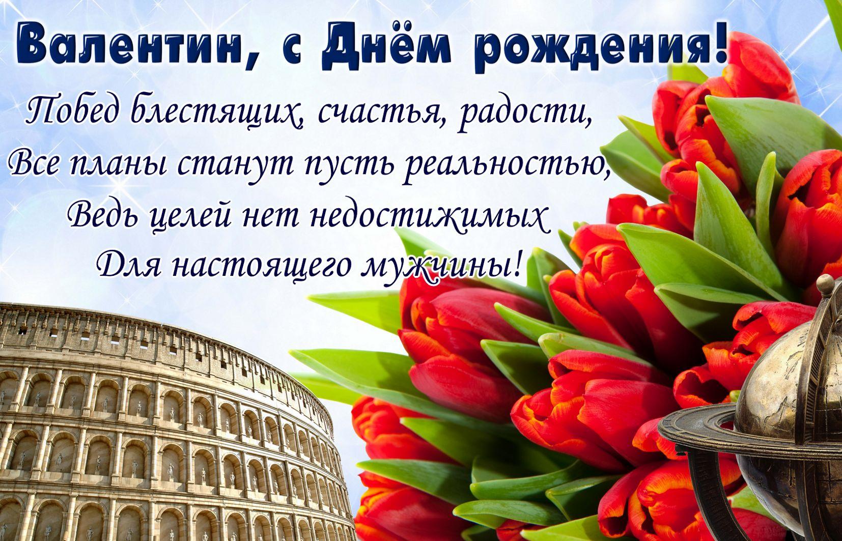 Картинка с красными тюльпанами Валентину на День рождения